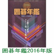 囲碁年鑑2016年版 NEW