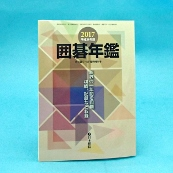 囲碁年鑑2017年版 NEW