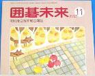 日本棋院囲碁未来