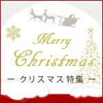 クリスマス送料無料コーナー